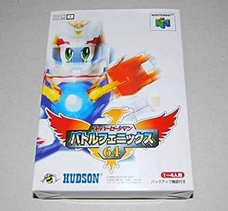 お宝品 新品 N64 スーパービーダマン バトルフェニックス64