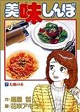 美味しんぼ: 大地の赤 (7) (ビッグコミックス)