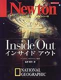 インサイドアウト (NEWTONムック―ビジュアルサイエンスシリーズ)