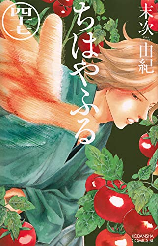 ちはやふる(47) (BE LOVE KC)