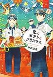 恋とポテトとクリスマス Eバーガー3 (Eバーガー 3)