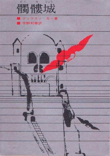 髑髏城 (1959年) (創元推理文庫)