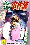 金田一少年の事件簿 (13) (講談社コミックス (2157巻))