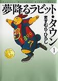夢降るラビット・タウン 1 (MFコミックス)