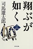 新装版 翔ぶが如く (3) (文春文庫)