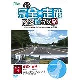 新・完全走破 高速道路の旅 Part III 東京~盛岡 [DVD]