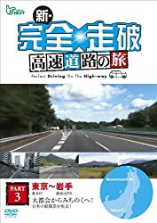 高速道路の旅 Part III