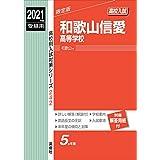 和歌山信愛高等学校 2021年度受験用 赤本 242 (高校別入試対策シリーズ)