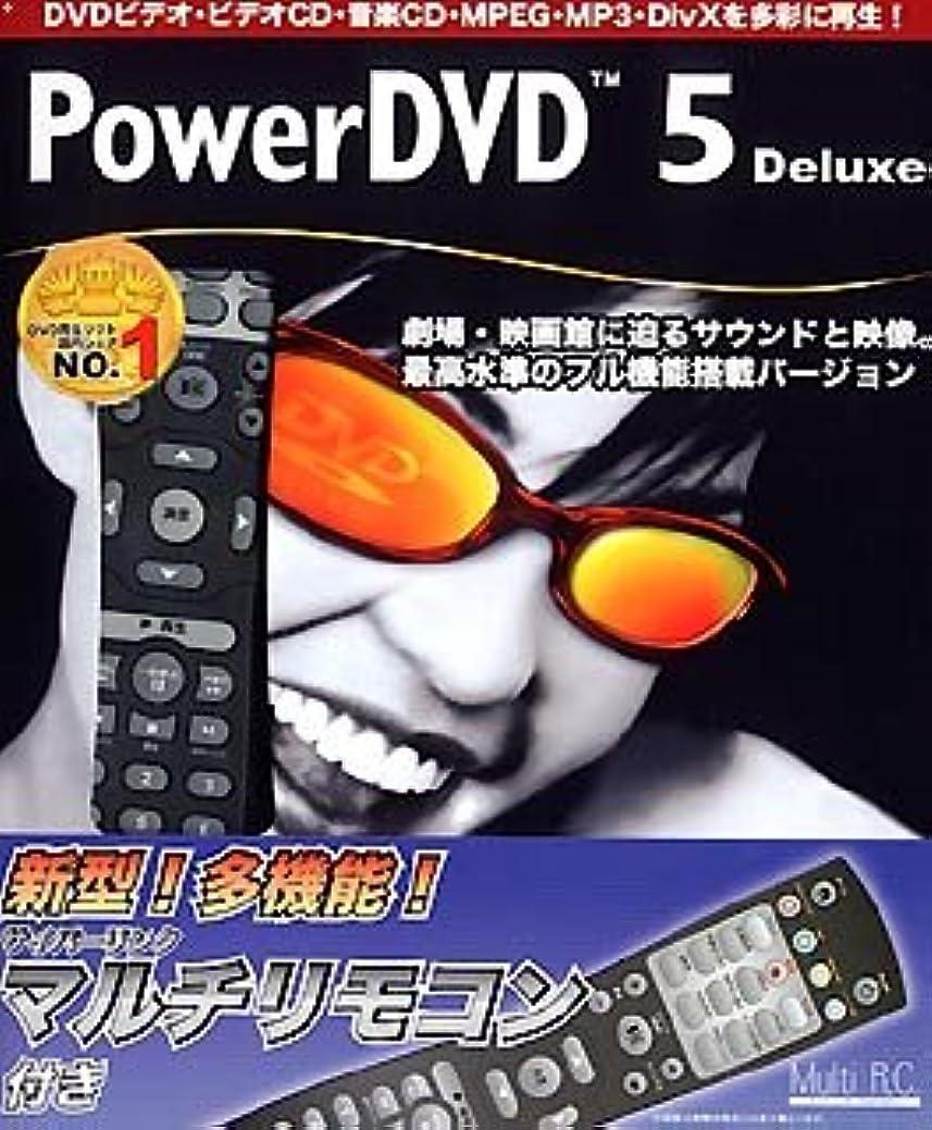 ガウンり出血POWER DVD 5 Deluxe リモコン版