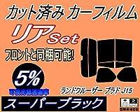 A.P.O(エーピーオー) リア (s) ランドクルーザープラド J15 (5%) カット済み カーフィルム 150系 GRJ150W GRJ151W TRJ150W トヨタ