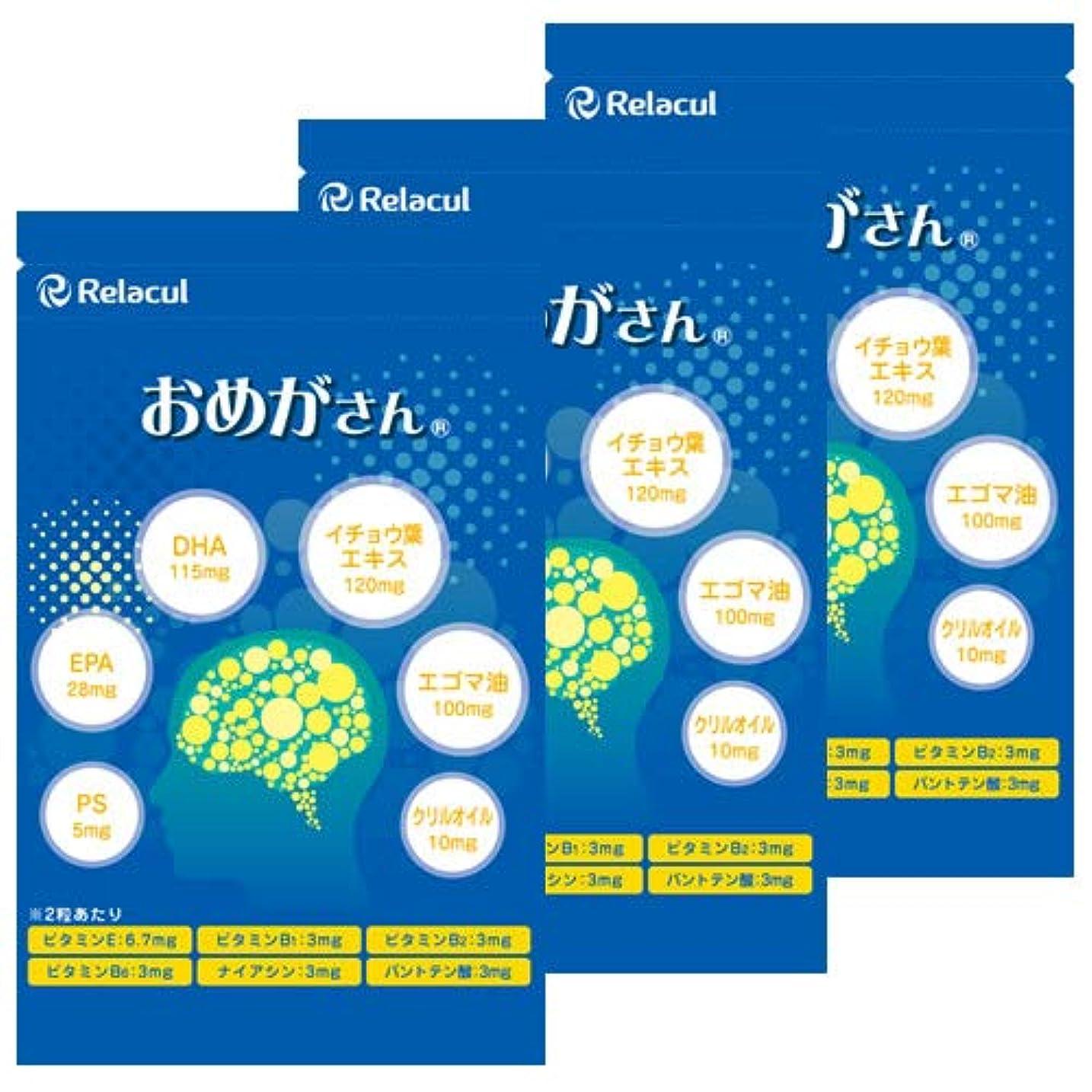 現象市民市民オメガ3脂肪酸 DHA EPA サプリ (日本製) うっかり 対策 サプリメント [偏った食生活に] フィッシュオイル イチョウ葉エキス エゴマ油 クリルオイル [おめがさん 3袋セット] 180粒入 (約3か月分)