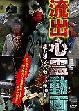 流出心霊動画~誰も知らない恐怖映像10本~[DVD]