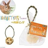 川井 KAWAI ハングトイ へちまハング うさぎ 小動物 おもちゃ