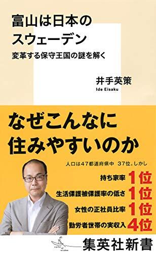 富山は日本のスウェーデン 変革する保守王国の謎を解く (集英社新書)