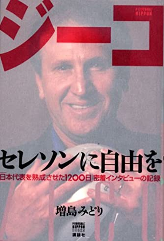 ジーコ セレソンに自由を (FOOTBALL NIPPON BOOKS)