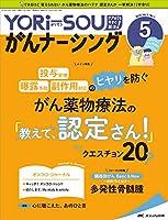 YORi-SOU がんナーシング 2019年5号(第9巻5号)特集:〔投与管理〕〔曝露予防〕〔副作用対応〕のヒヤリを防ぐ がん薬物療法の「教えて、認定さん!」クエスチョン20
