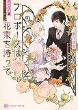 プロポーズは花束を持って~きみだけのフラワーベース~【特別版】 (シャレード文庫)