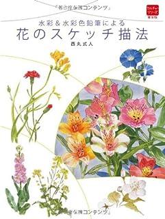 花のスケッチ描法  水彩&水彩色鉛筆による (普及版カルチャーシリーズ)