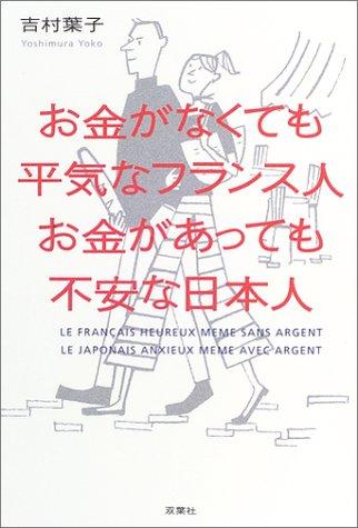 お金がなくても平気なフランス人 お金があっても不安な日本人の詳細を見る