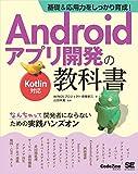 基礎&応用力をしっかり育成!Androidアプリ開発の教科書 Kotlin対応 なんちゃって開発者にならないための実践ハンズオン
