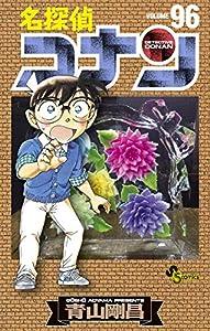 名探偵コナン 96巻 表紙画像