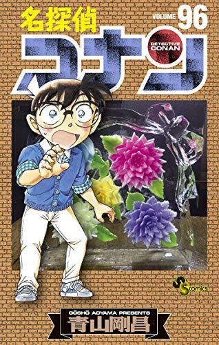 名探偵コナン(96) (少年サンデーコミックス)の詳細を見る