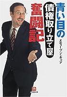 青い目の「債権取り立て屋」奮闘記 (小学館文庫)