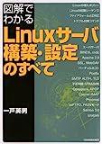 q? encoding=UTF8&ASIN=453403895X&Format= SL160 &ID=AsinImage&MarketPlace=JP&ServiceVersion=20070822&WS=1&tag=liaffiliate 22 - Linuxの本・参考書の評判