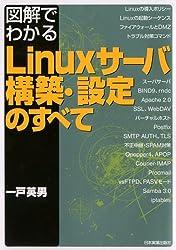 図解でわかるLinuxサーバ構築・設定のすべて