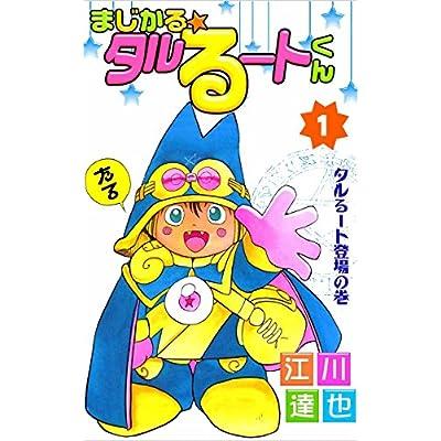 まじかる☆タルるートくん 1巻