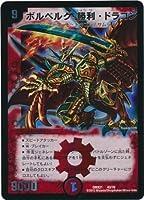 デュエルマスターズ DMX21 ボルベルグ・勝利・ドラゴン/火/プロモ(マークなし) 43/70