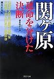 関ヶ原・運命を分けた決断―傑作時代小説 (PHP文庫)