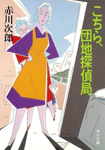 こちら、団地探偵局 (角川文庫)