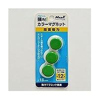 マグエックス 強力カラーマグネット Φ18mm 緑 3個入 MFCM-18-3P-G 【2セット】