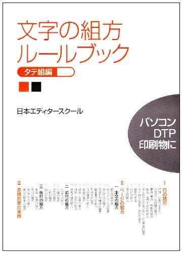 文字の組方ルールブック―タテ組編