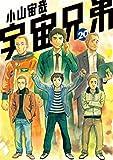 宇宙兄弟(20) (モーニングコミックス)