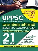 UPPSC KHAND SHIKSHA ADHIKARI PRARABHIK PARIKSHA-2020 (21 PRACTICE SETS) (hindi)