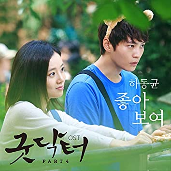 굿닥터 (Original Television Soundtrack) Part. 4