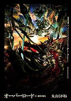 [丸山 くがね, so-bin]のオーバーロード14 滅国の魔女
