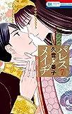 パレス・メイヂ 7 (花とゆめコミックス)