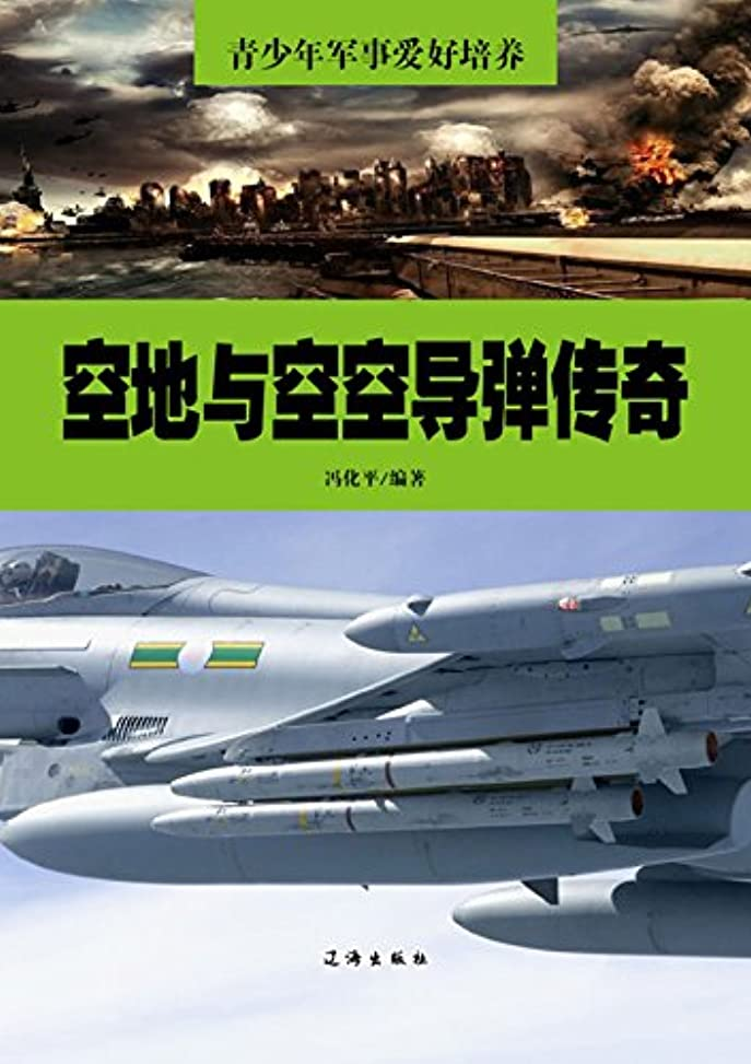 空地与空空导弹传奇 (Chinese Edition)