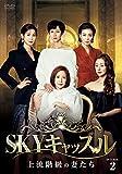 SKYキャッスル~上流階級の妻たち~ DVD-BOX2[DVD]