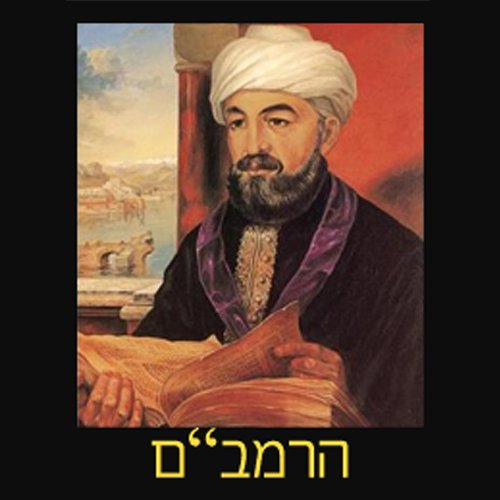 Rambam audiobook cover art