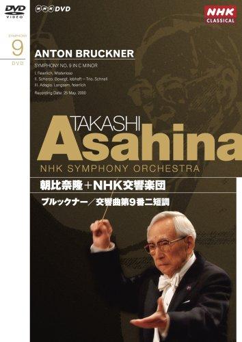 NHKクラシカル 朝比奈隆 NHK交響楽団 ブルックナー 交響曲第9番 [DVD]