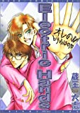 Electric Hands (エレクトリック・ハンズ) (ディアプラス・コミックス)