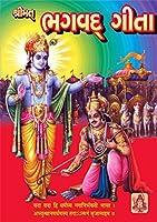 Shrimad Bhagavad Gita, Illustrated, Large Fonts, Hard Cover, Gujarati Language [Hardcover] krupashankar Jani