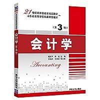 会计学(第3版)