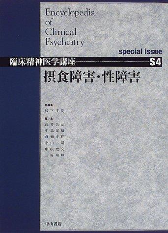 摂食障害・性障害 special issue (臨床精神医学講座)の詳細を見る