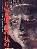 仏像物語―ほとけの姿・慈悲のこころ (GAKKEN GRAPHIC BOOKS DELUXE)