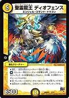 デュエルマスターズ 聖霊龍王 ディオフェンス(プロモーション) / DMD23 奇跡の光文明 / デュエマ/シングルカード